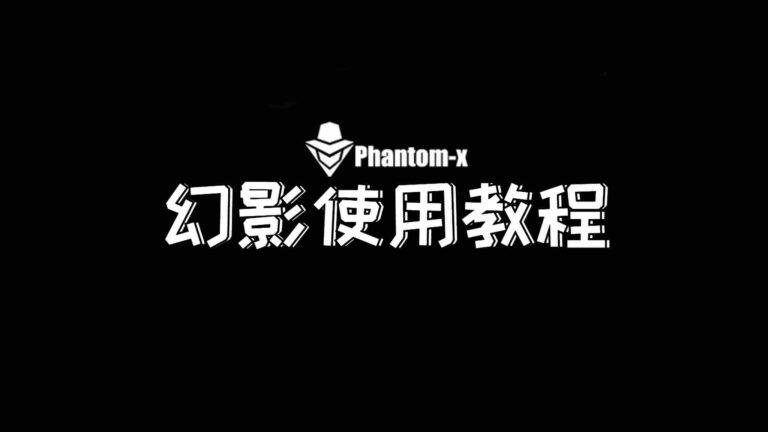 幻影X使用教程