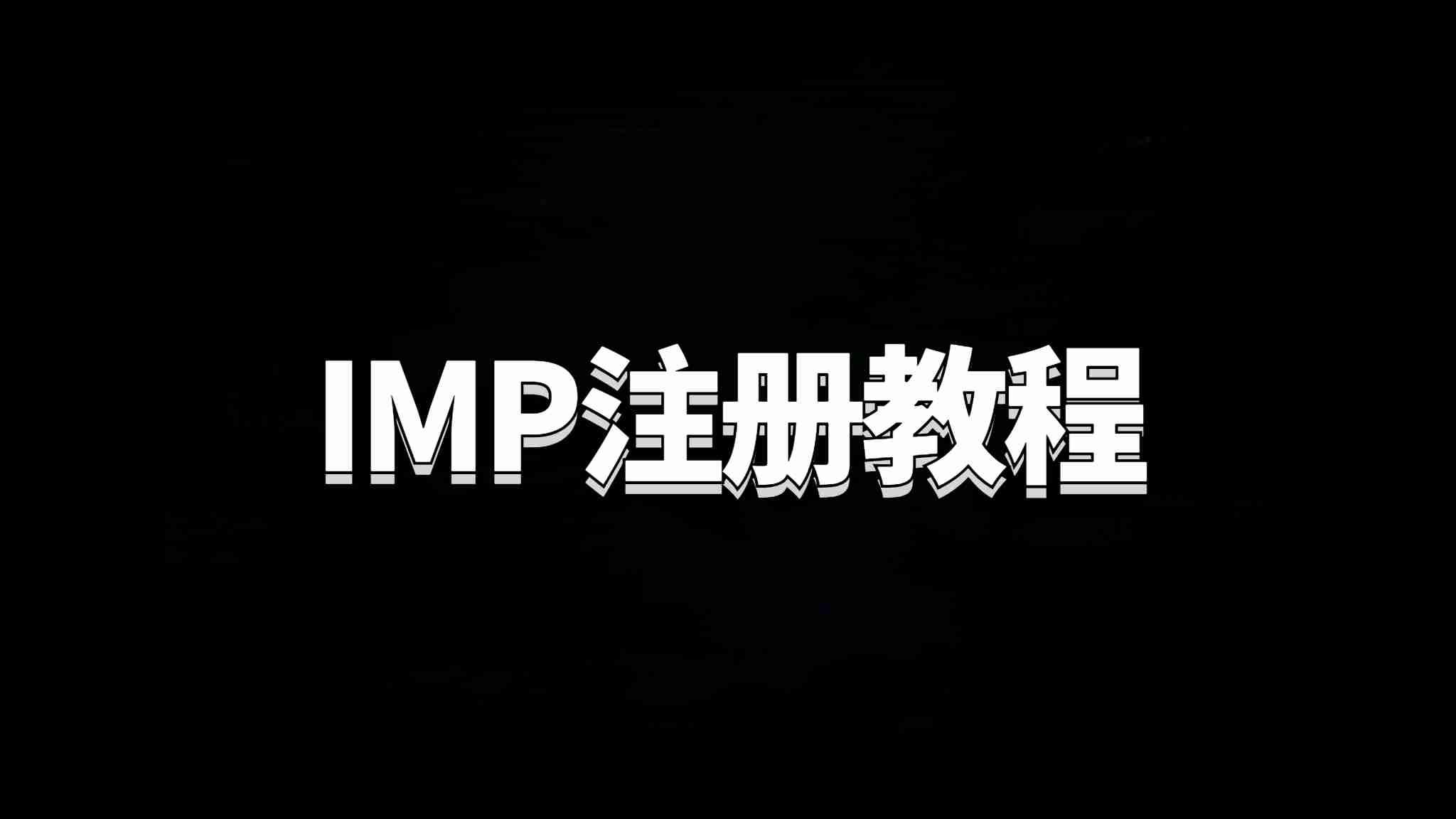 IMP注册教程缩略图
