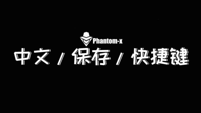 幻影X/中文/保存/快捷键