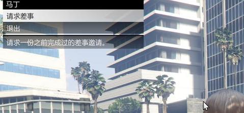 GTA5:差事传送