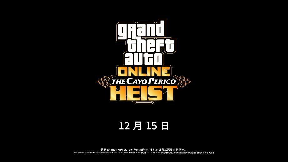 《佩里科岛抢劫任务》:12月15日以GTA在线模式推出-GTA5辅助缩略图