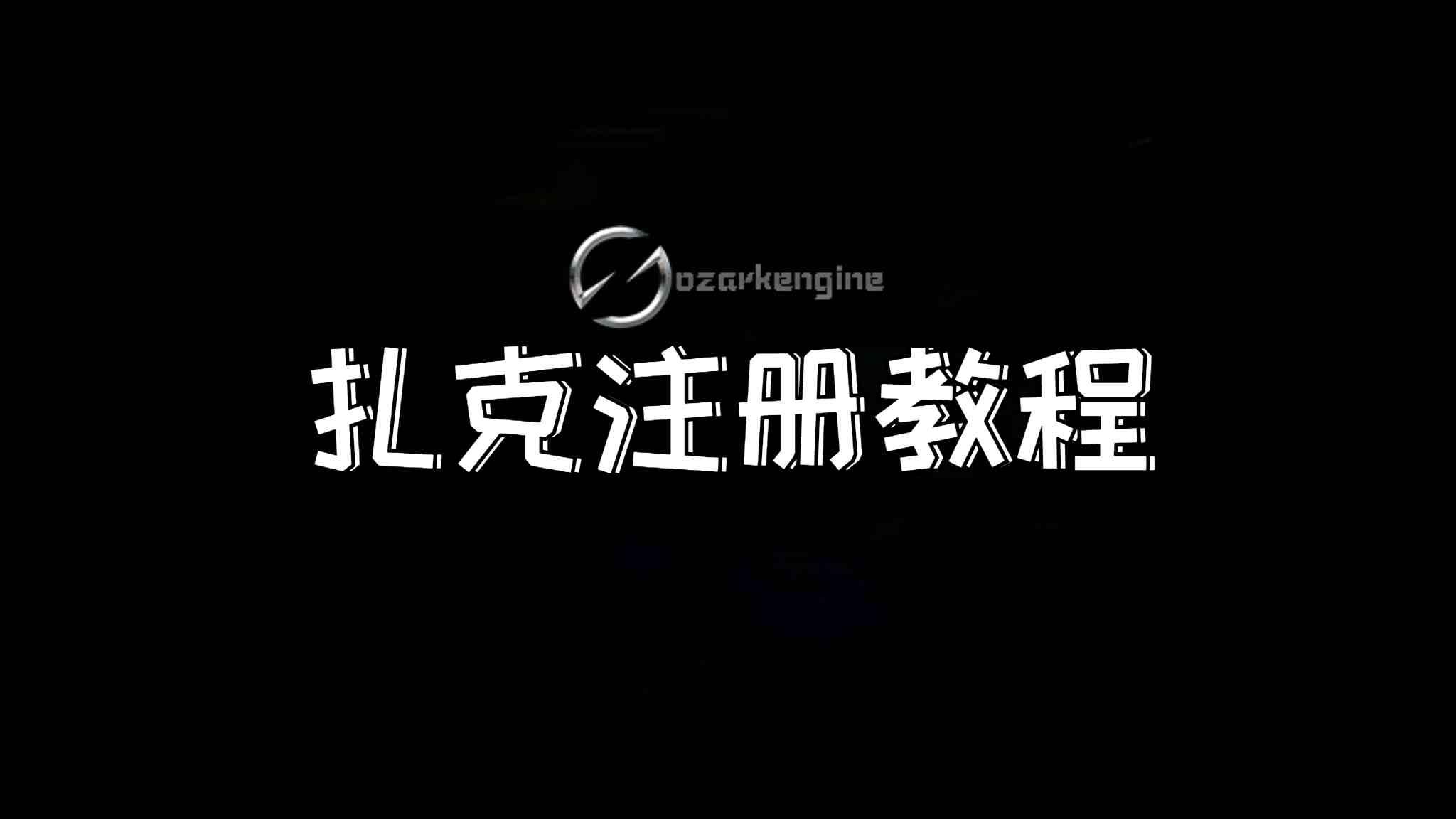 ozark-扎克注册教程缩略图