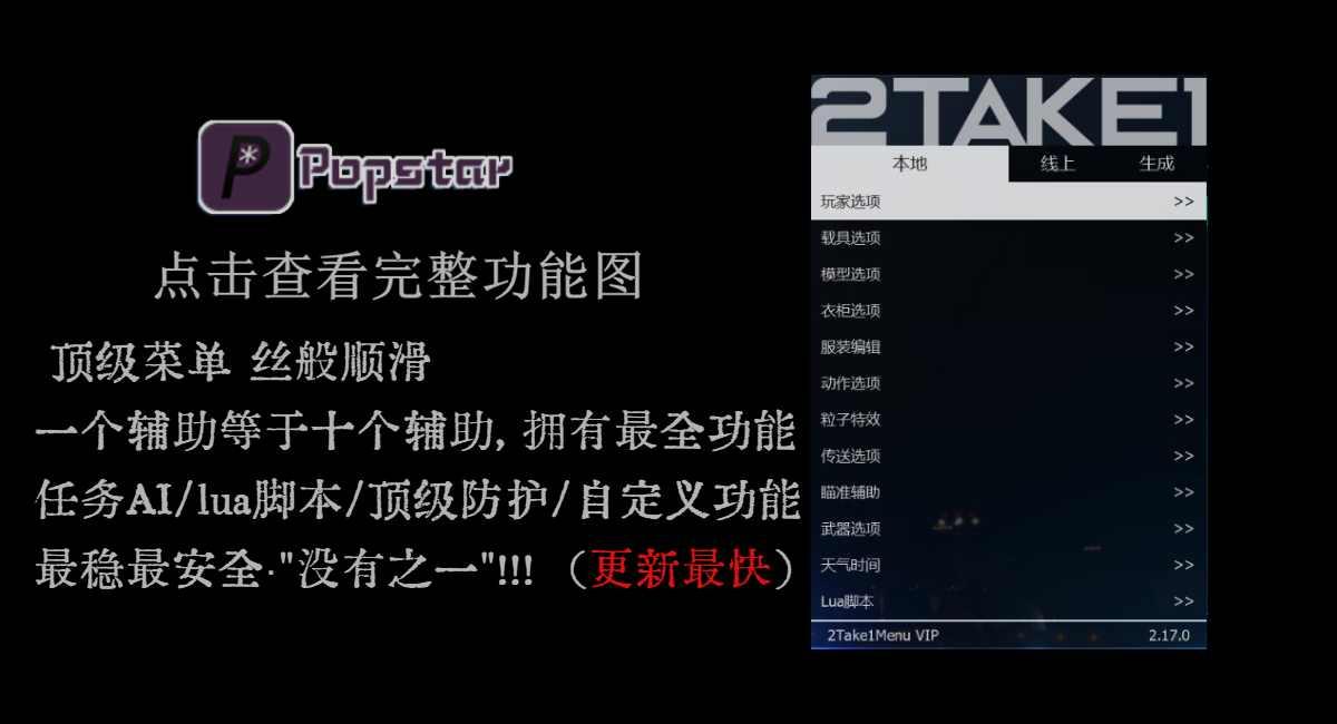 GTA5辅助官网插图9