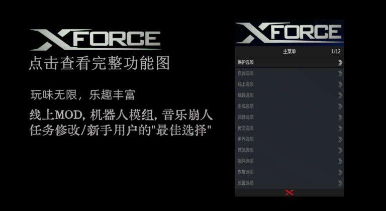 XF功能图