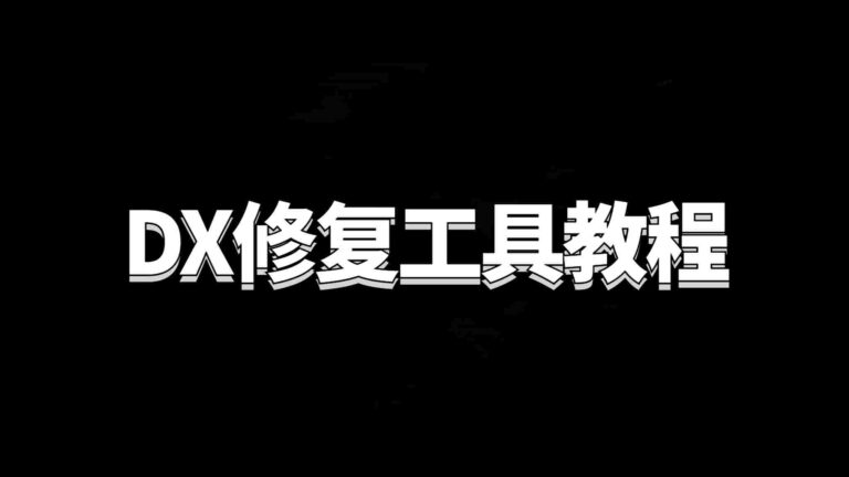 DX修复工具使用教程